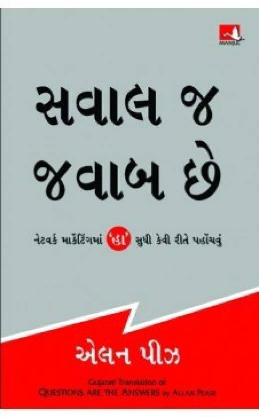 Questions Are The Answers Gujarati Book